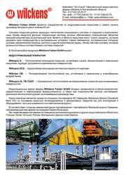 Промышленные и бытовые краски немецкой фирмы Wilckens