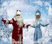 Дед Мороз и Снегурочка на дом в Костанае