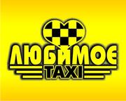 Транспортная компания «Такси Любимое»  (Костанай,  Казахстан)