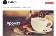 CaffeTe / CaffeTe.kz — интернет-магазин кофе и чая в г. Костанай