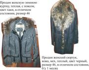 Продам женскую зимнюю куртку и женский сюртук,  кожа,  мех