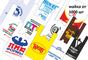 Изготовление пакетов с логотипом на заказ