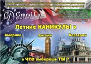 Летние каникулы в Англии,  Болгарии или Америке!