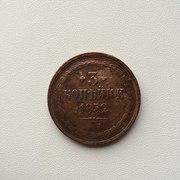 Продам монету 1852 года