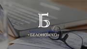 Адвокатская контора «Белоножко»