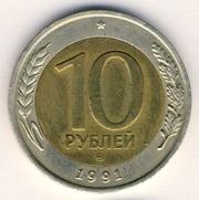 Юбилейная монета 10 рублей 1991 года