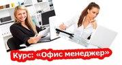 Курсы офис-менеджера + гарантия трудоустройства