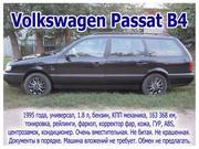Volkswagen Passat B4 1995 года универсал