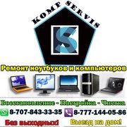 KompServis: ремонт,  настройка,  установка,  чистка,  обслуживание ноутбуков и ПК. Выезд на дом
