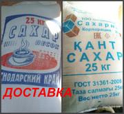 Сахар с доставкой по Костанаю