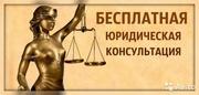 БЕСПЛАТНОЕ КОНСУЛЬТИРОВАНИЕ,  представительство в суде