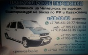 Пассажирские перевозки Костанай - Челябинск.