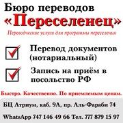 Перевод документов для программы соотечественников и запись в посольст