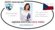 Работа для мужчин и женщин по договору на 1 год на 2 года в Чехии.