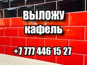ВЫЛОЖУ КАФЕЛЬ В КОСТАНАЕ,  Ремонт квартир.+77774461527