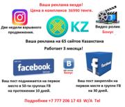 Интернет реклама в Казахстане
