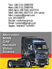 Предлагаем запчасти для грузовиков европейского производства.